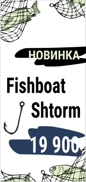 Fishboat Shtorm