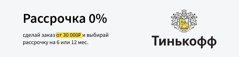 Рассрочка Тинькофф